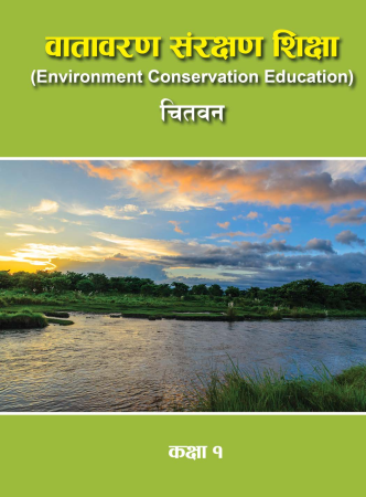 Environment Conservation Education (Chitwan) Class 1