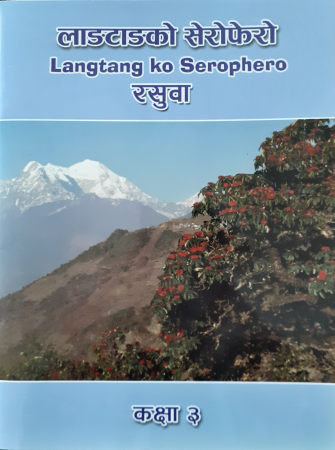 Langtang Ko Serophero (Rasuwa) Calss 3