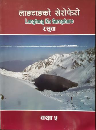 Langtank Ko Serophero (Rasuwa) Calss 5