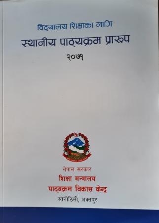 विद्यालय शिक्षाका लागि स्थानिय पाठ्यक्रम प्रारुप २०७१