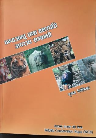 वन्यजन्तु तथा वनस्पति अपराध सम्बन्धी सुचना निर्देशिका
